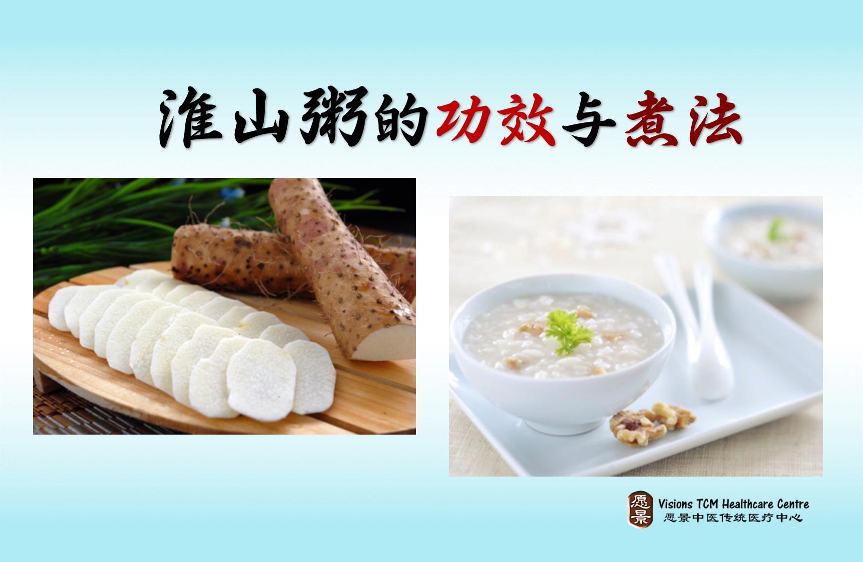 淮山粥的功效与煮法 – 顾护脾胃好帮手