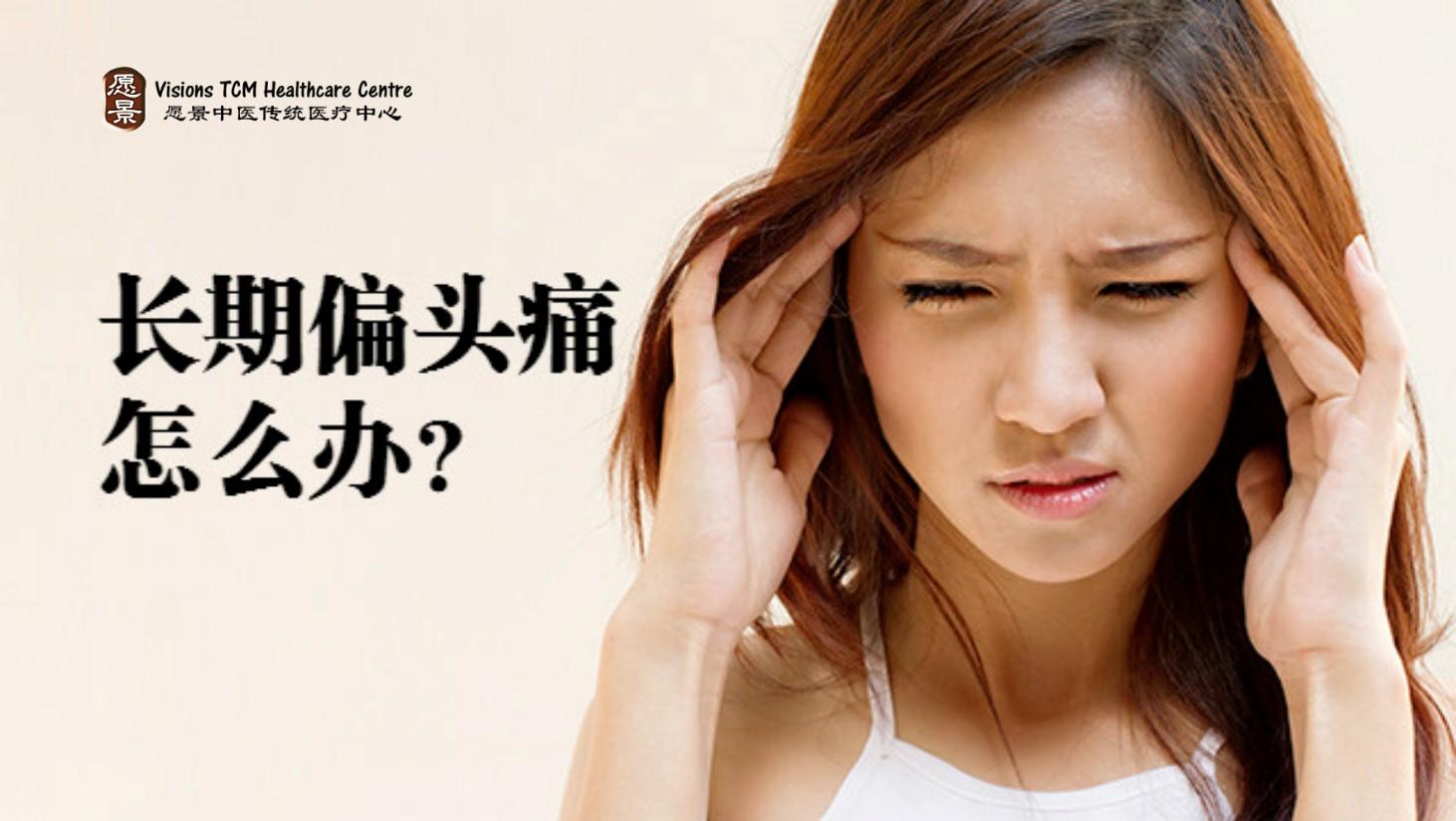 长期偏头痛怎么办?