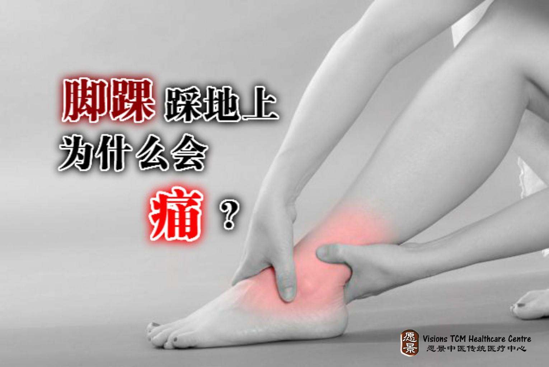 脚踝踩地上为什么会痛?