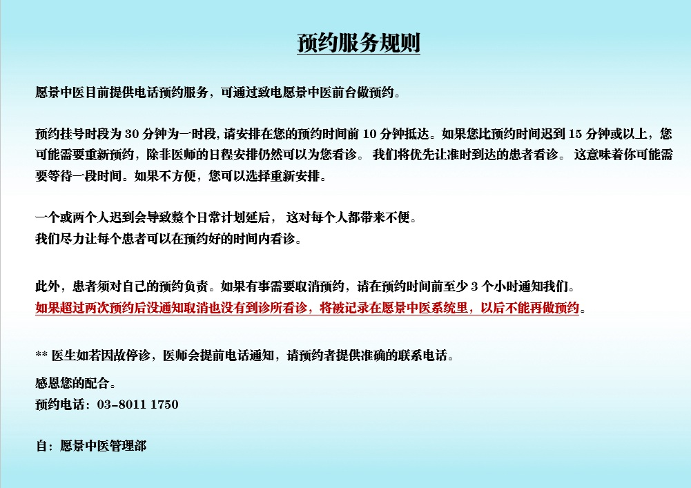 Cancellation, Late Appoinment Policies 预约规则