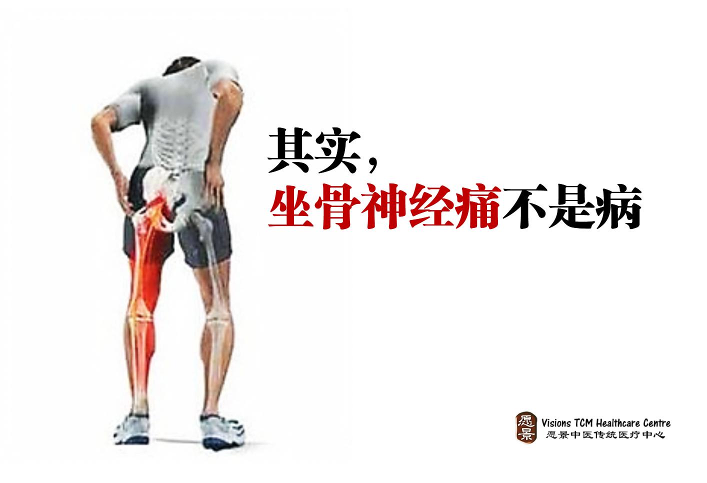 其实,坐骨神经痛不是病,而是。。。