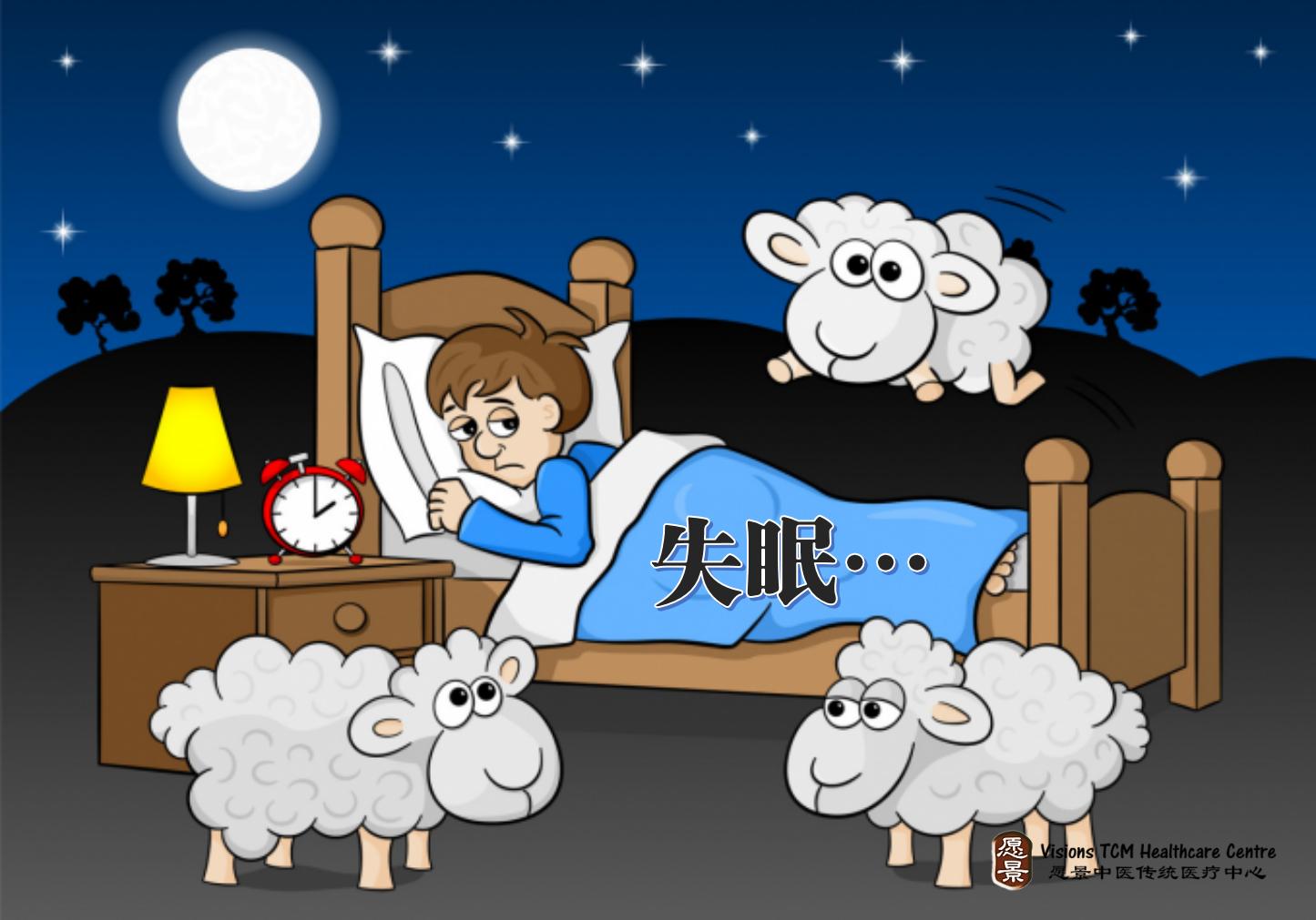 【失眠】- 经常失眠? 找出原因,对症治疗最重要。