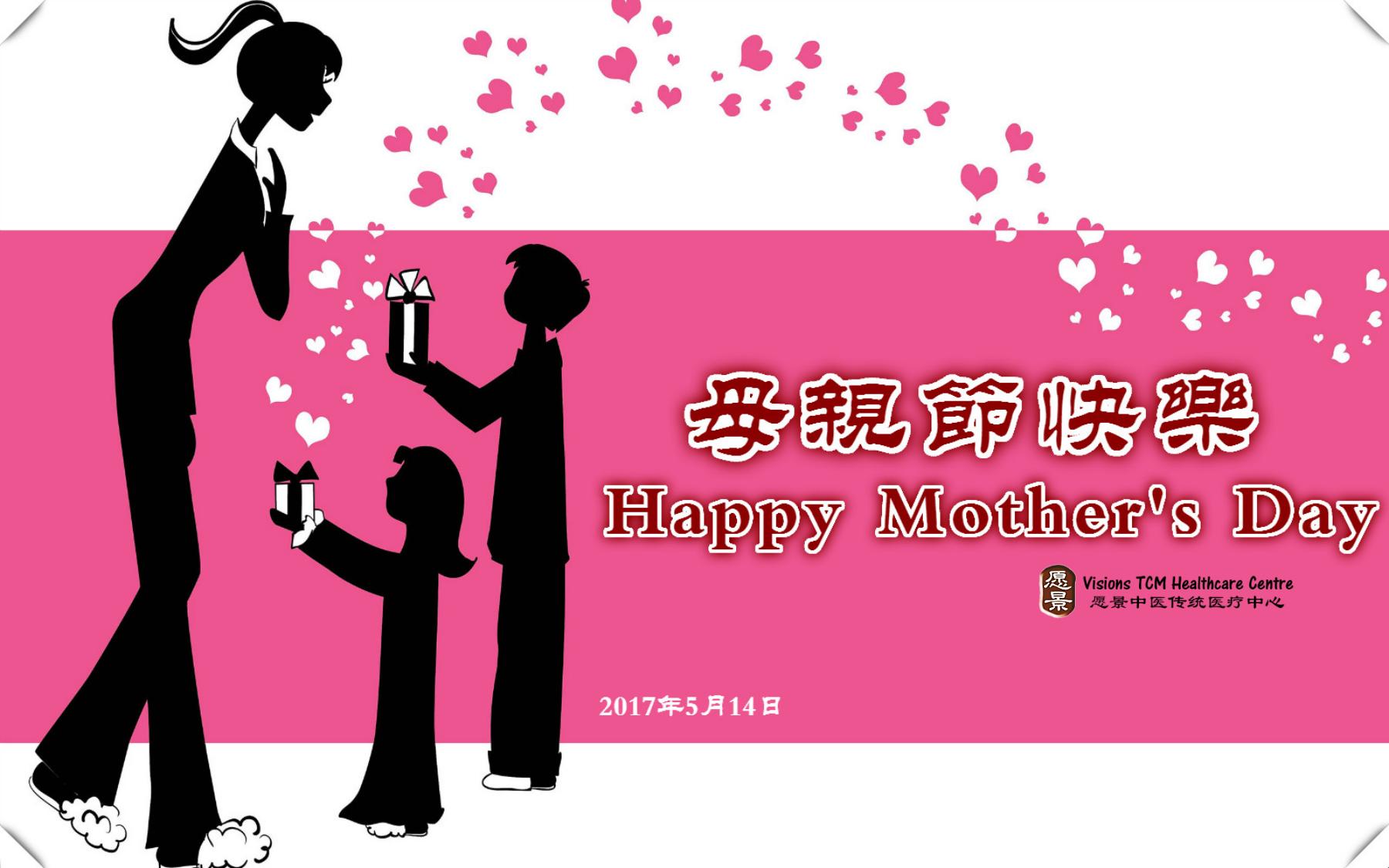 母亲节快乐!Happy Mother's Day!!!
