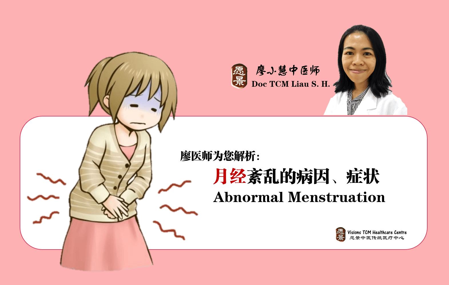 月经紊乱的病因以及症状/Abnormal menstruation – 廖小慧中医师