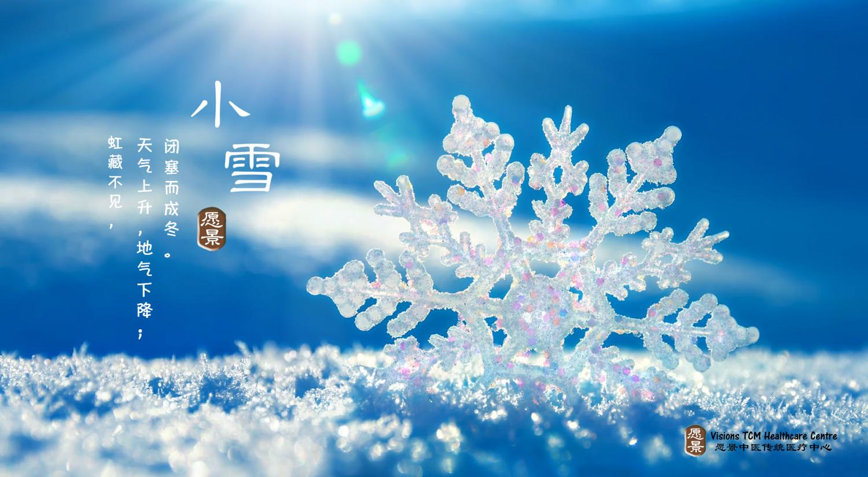 ⛄【24节气 – 小雪】⛄
