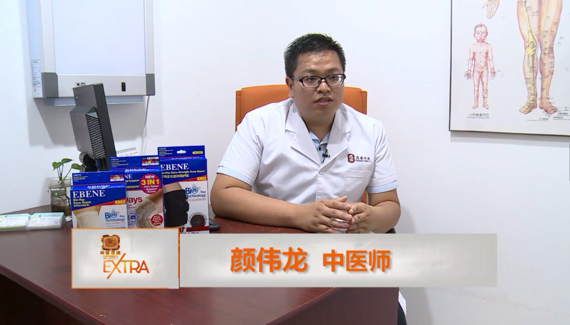 【8度空间 – 到底怎么做才能保护好膝盖呢?】- 颜伟龙中医师 8TV