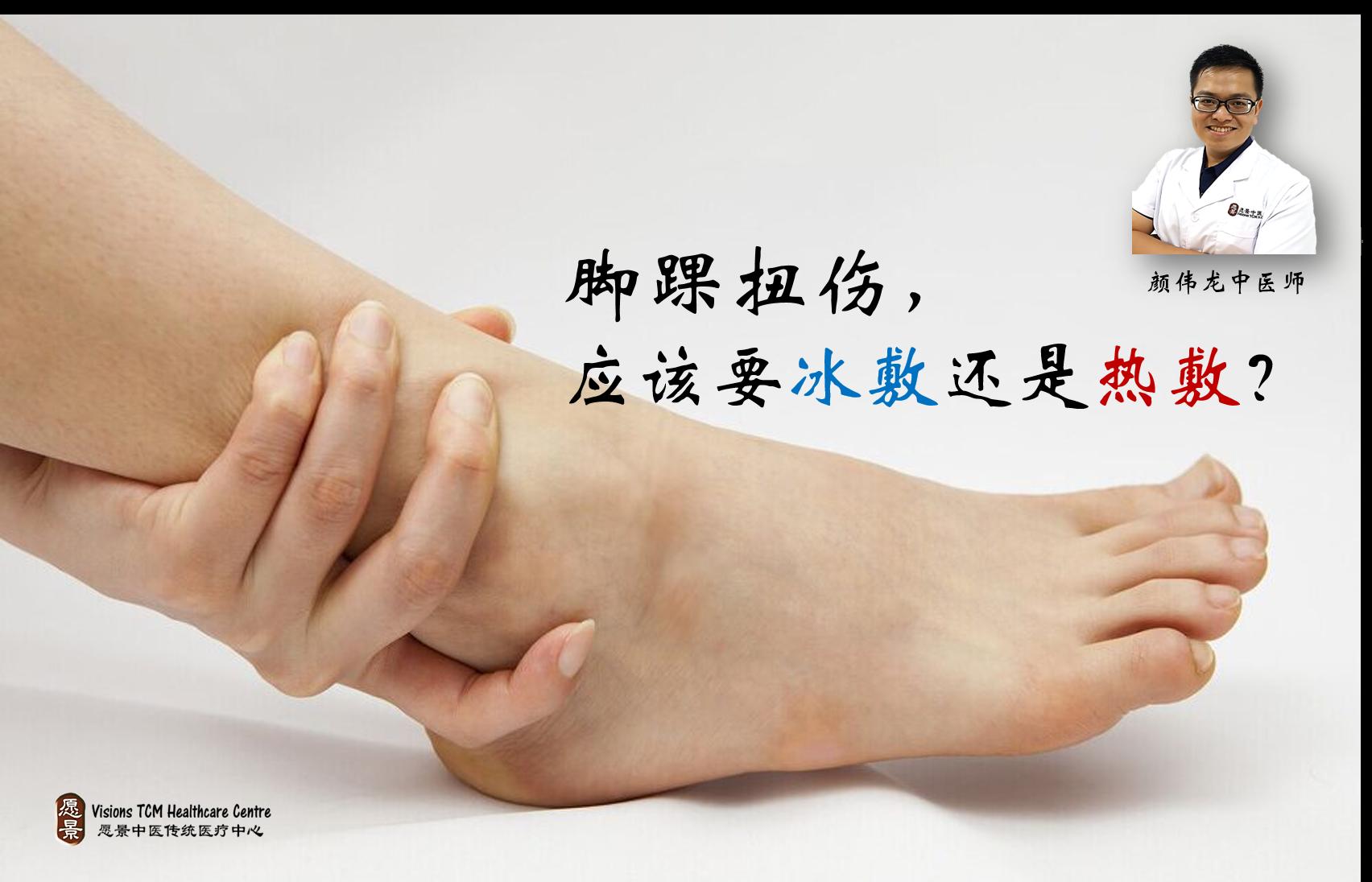 脚踝扭伤,应该要冰敷还是热敷?