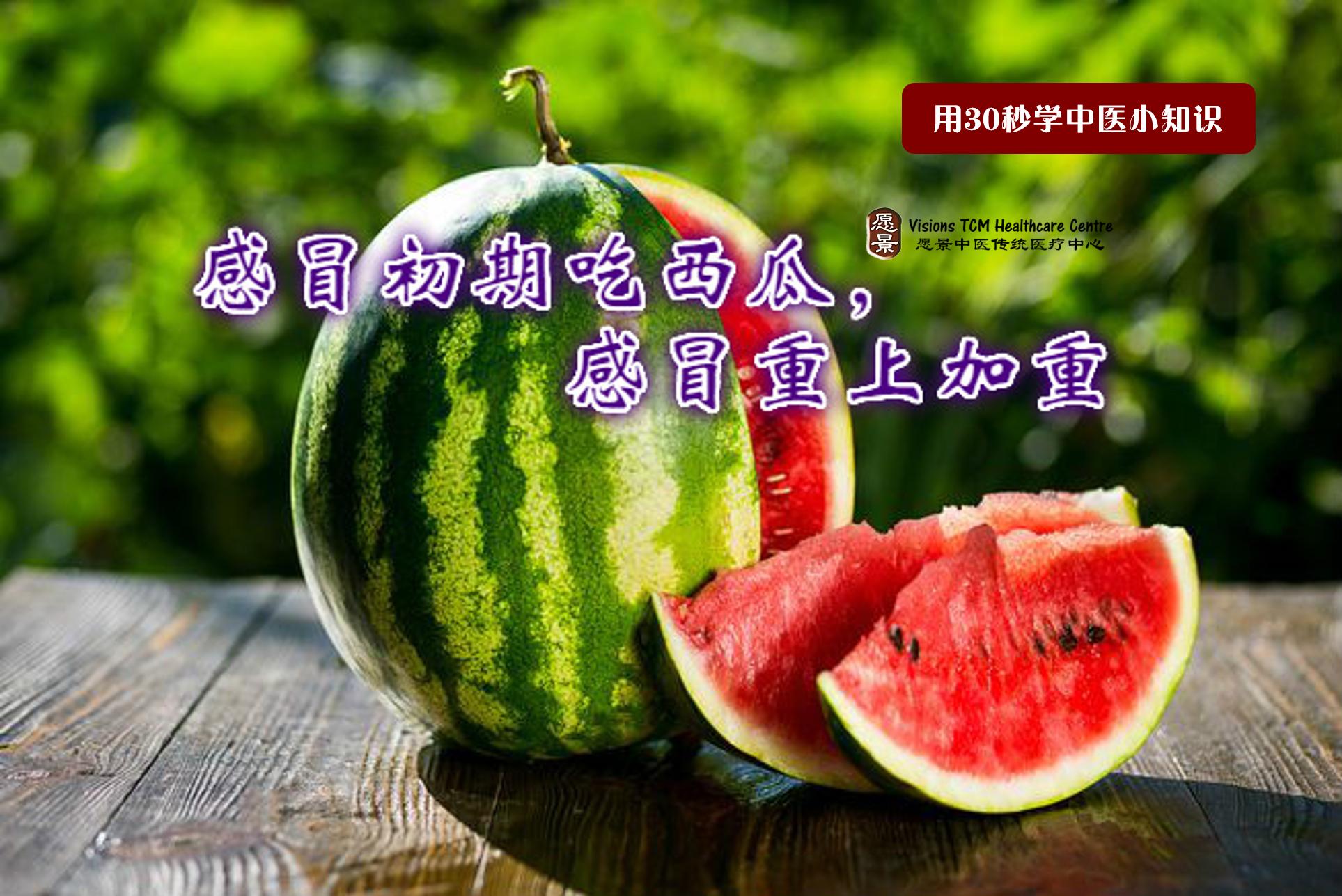 【30秒学习中医小知识】- 感冒初期吃西瓜,感冒重上加重