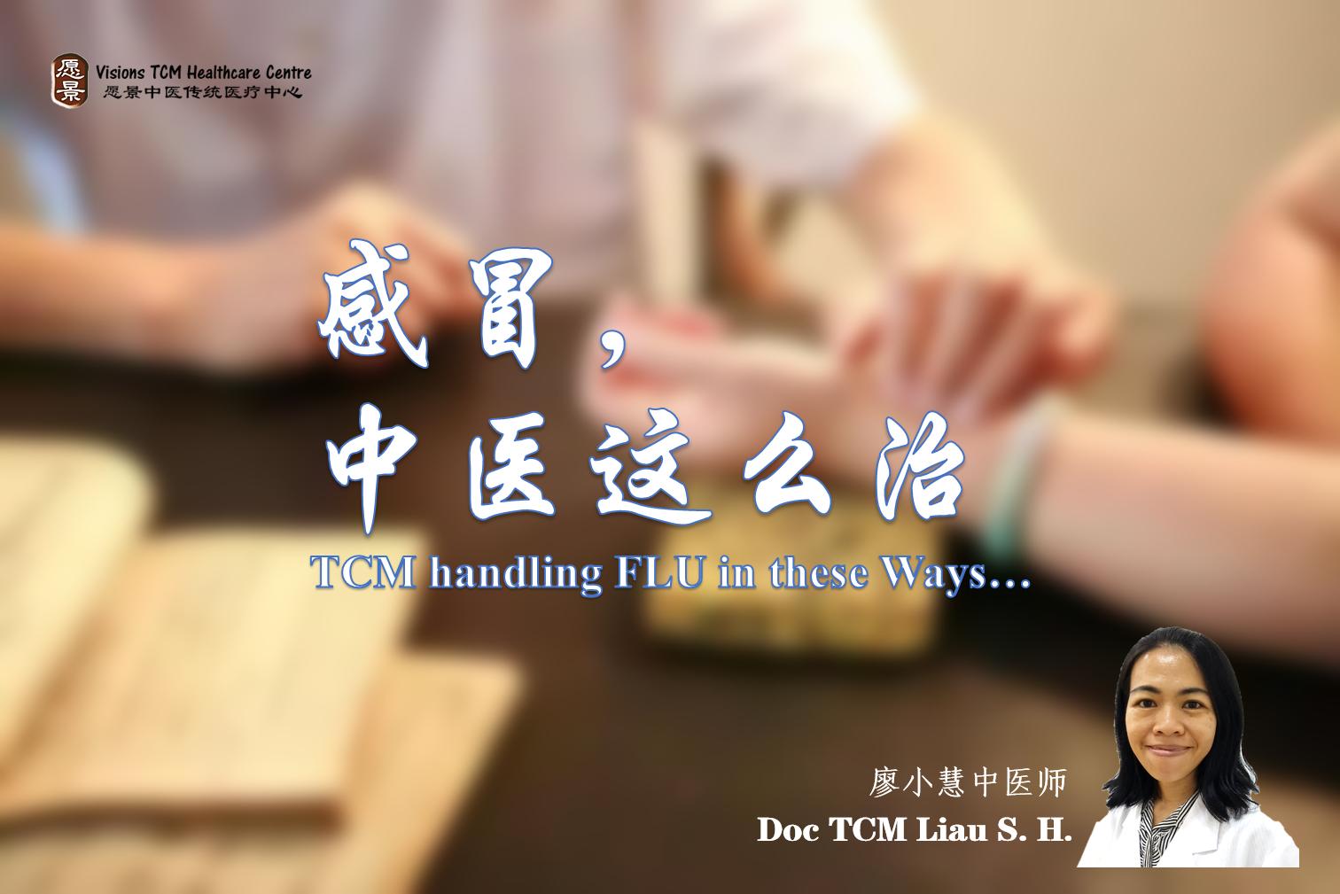 【感冒,中医这么治】TCM handling FLU in these Ways – 廖小慧中医师