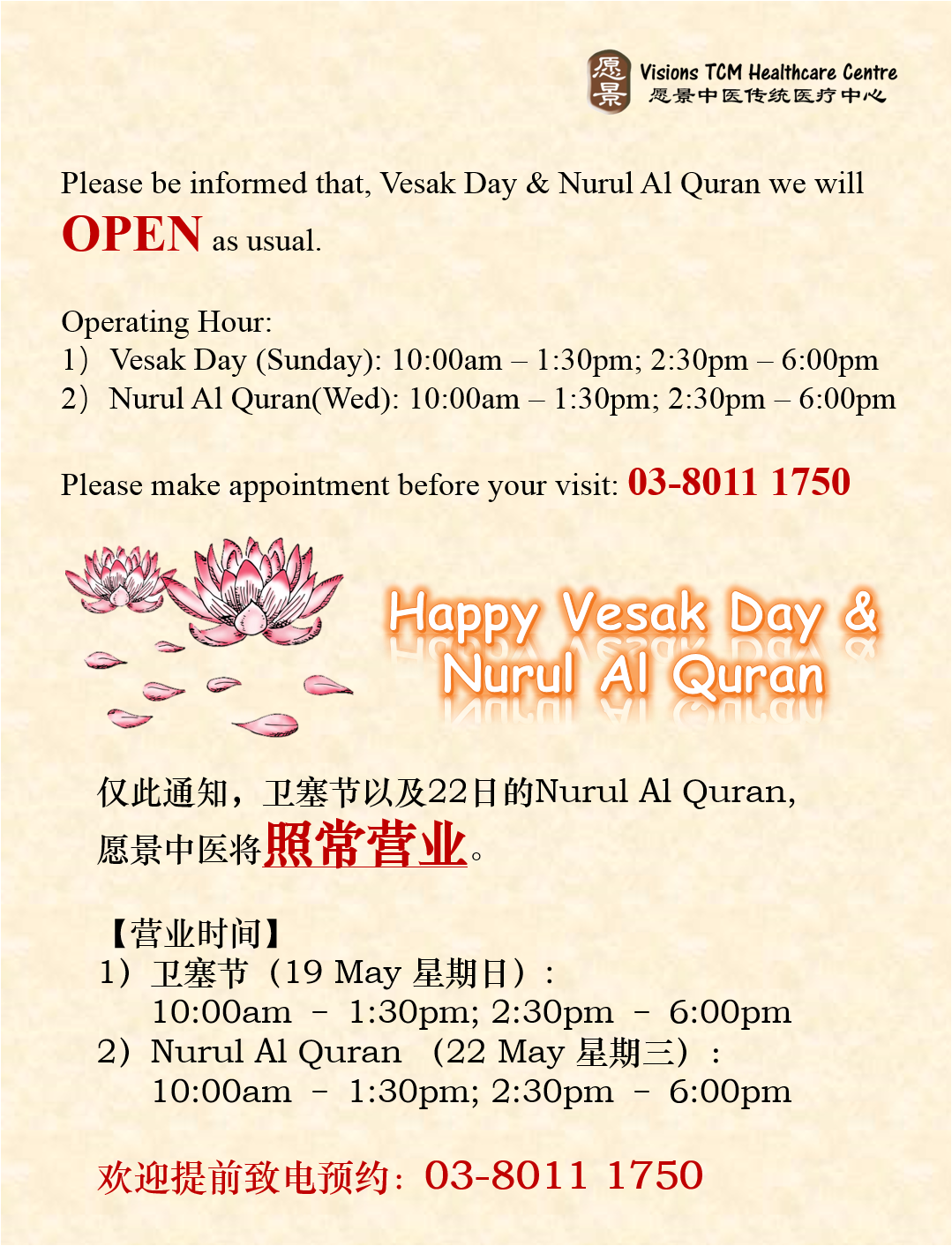 OPEN as usual – Vesak Day & Nurul Al Quran