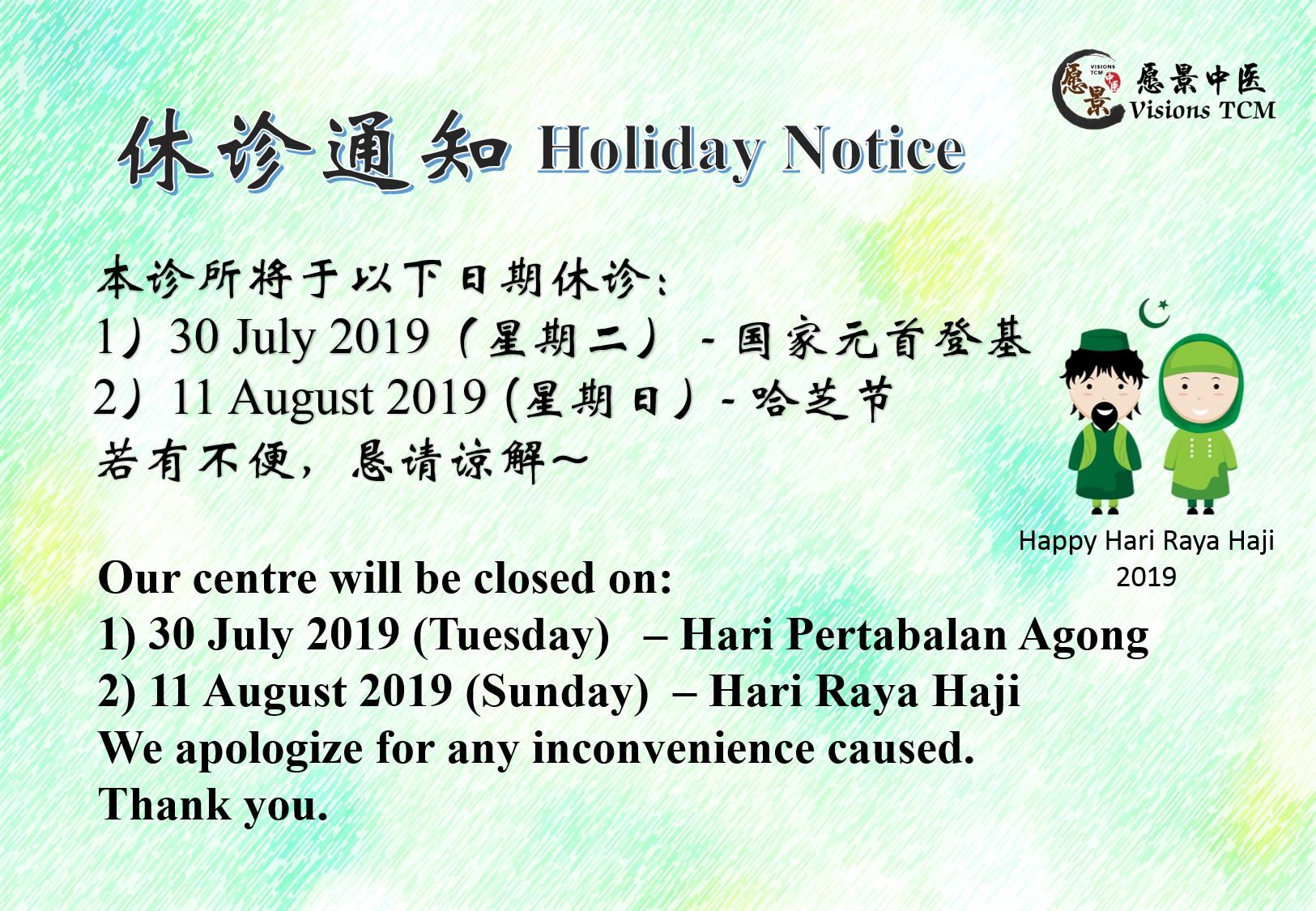 休诊通知 Holiday Notice