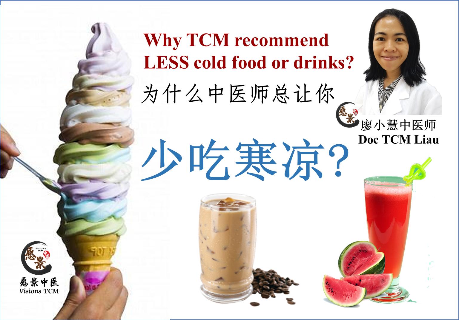 为什么中医师总让你少吃寒凉?Why TCM recommend less cold food or drink?