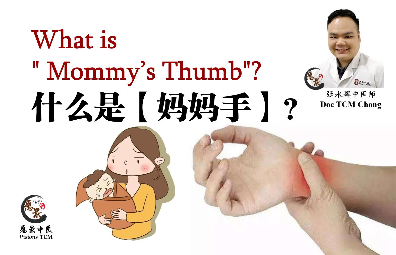 什么是妈妈手?