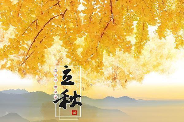 【二十四节气中医养生】– 立秋(2020年8月7日)