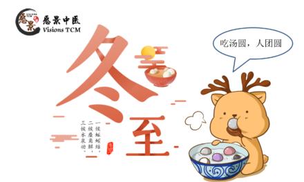 【二十四节气中医养生】– 冬至(2020年12月21日)