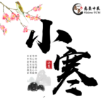 【二十四节气中医养生】– 小寒(2021年1月5日)