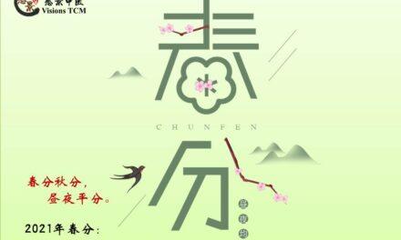 【二十四节气中医养生】–春分(2021年3月20日 – 4月4日)